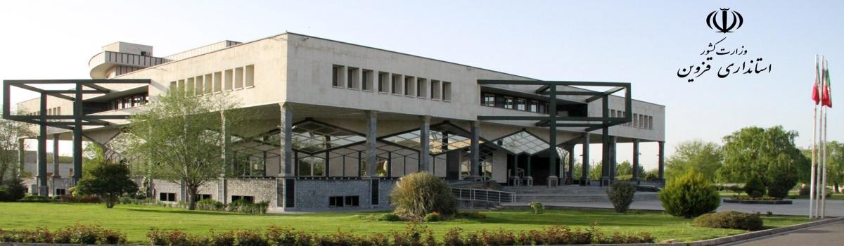 ساختمان استانداری قزوین