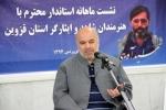 نشست روزبه استاندار قزوین با هنرمندان شاهد و ایثارگر