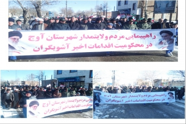علی اکبرسلیمانی،فرماندارآوج، راهپیمایی، پاسخ به هنجارشکنان