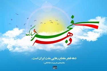 دستاوردهای سی و شش ساله انقلاب اسلامی در استان قزوین