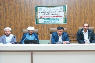علی اکبرسلیمانی،فرماندارآوج، کارگاه،آموزشی،عرفانهای نوظهور
