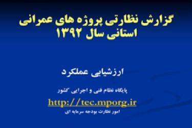 گزارش نظارتی پروژه های عمرانی استانی سال 1392